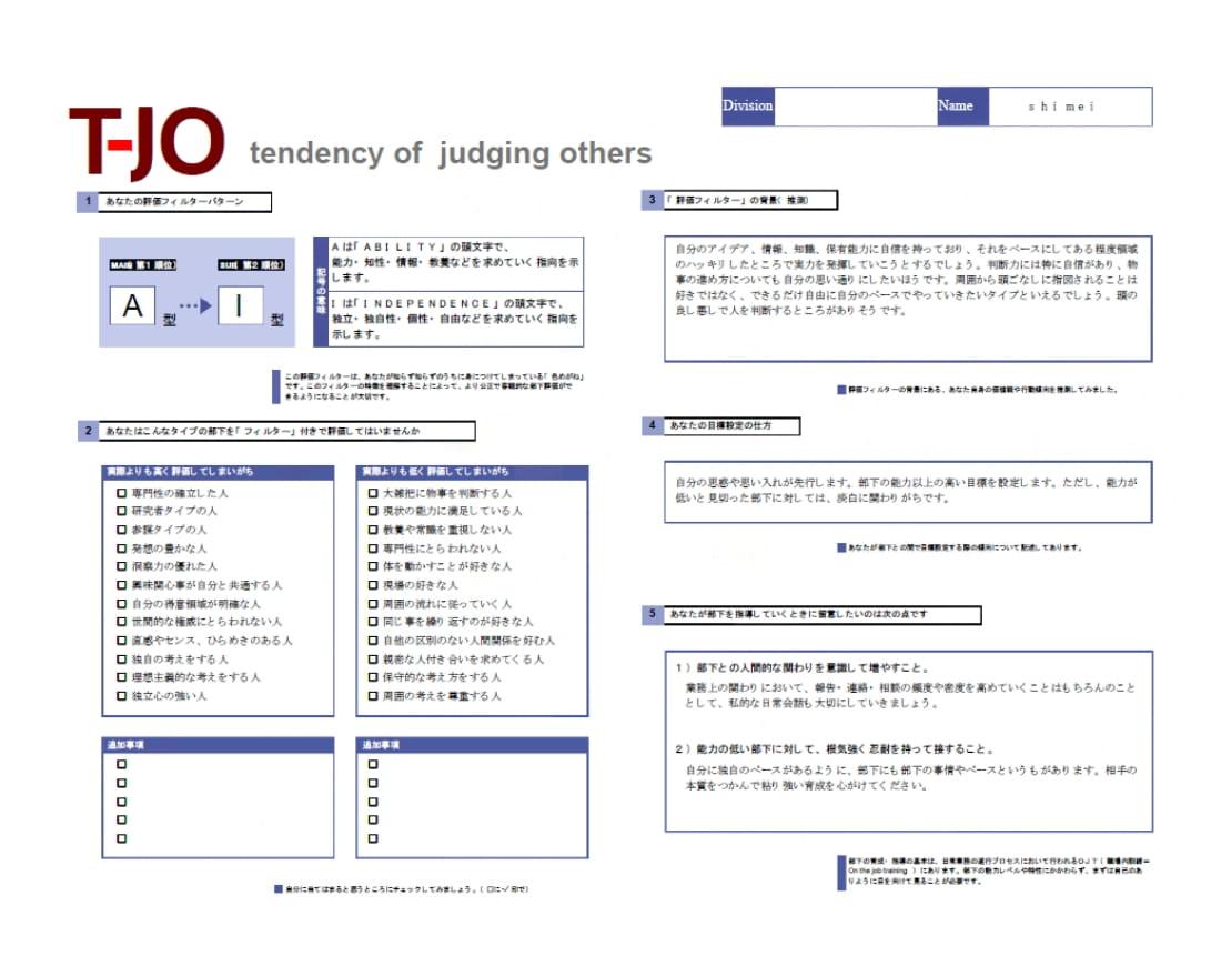 「評価傾向診断T-JO」画像